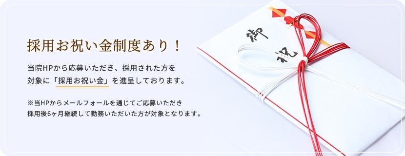 採用お祝い金制度有り!