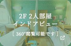 リンク:2F2人部屋インドアビュー