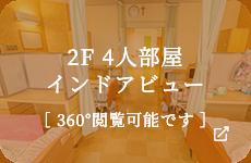 リンク:2F4人部屋インドアビュー