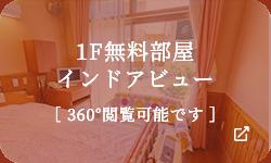 リンク:1F無料部屋インドアビュー