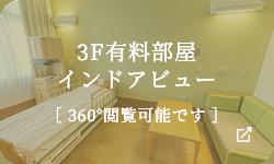 リンク:3F有料部屋インドアビュー