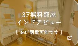 リンク:3F無料部屋インドアビュー