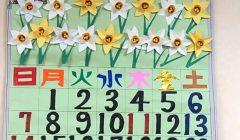 2月のカレンダー紹介