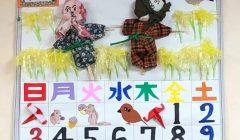 10月のカレンダー・壁飾りの紹介!